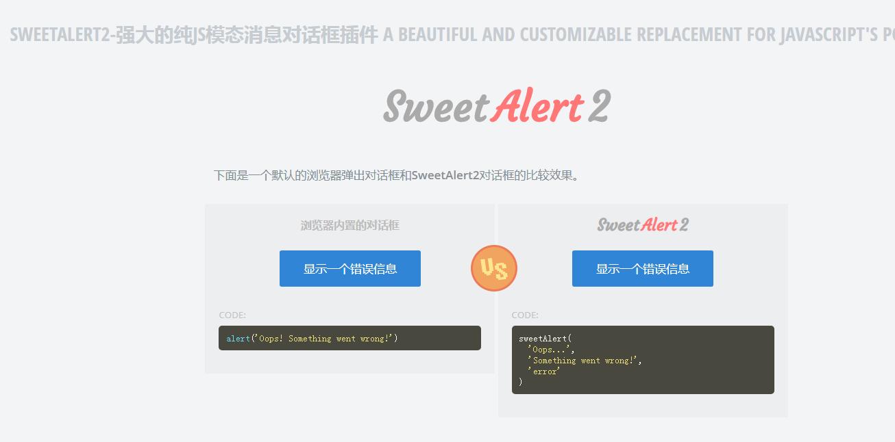 纯Js模态消息对话框插件SweetAlert2