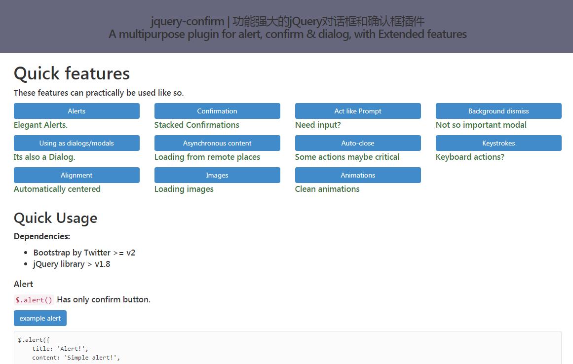 jQuery对话框确认框插件jqueryconfirm