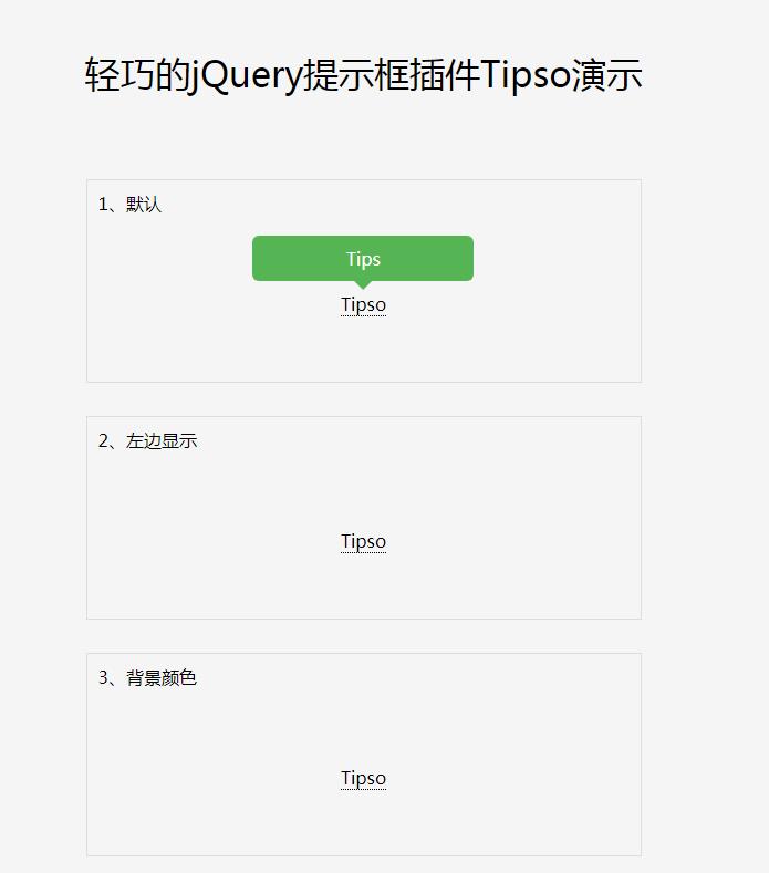 jQuery提示框插件Tipso