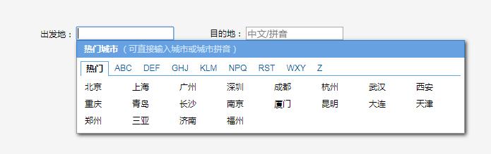 仿攜程首字母搜索效果