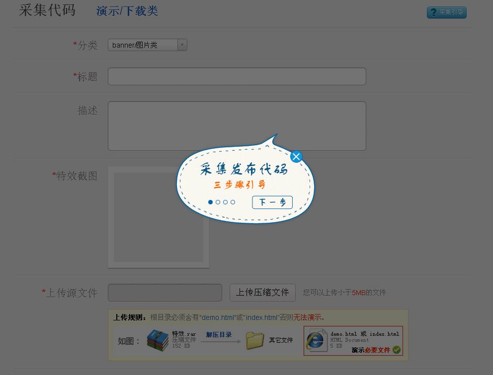 網站功能引導用戶提示操作效果