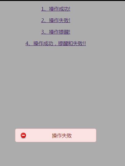 信息提示條插件jNotif