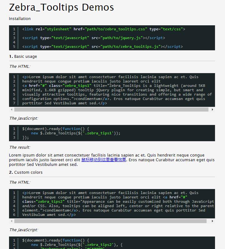 工具提示插件zebra_tooltips