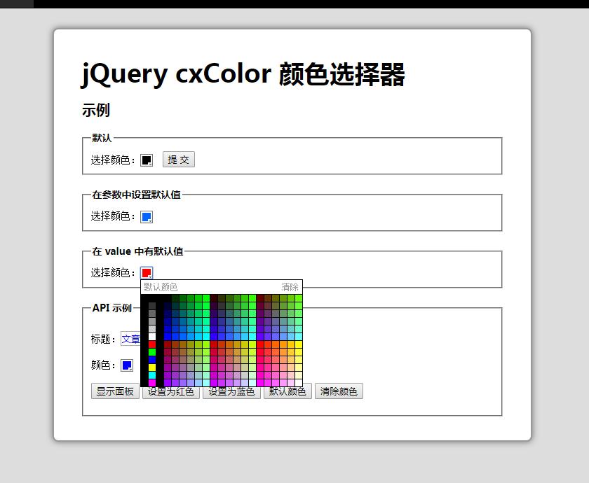 顏色選擇器插件cxColor