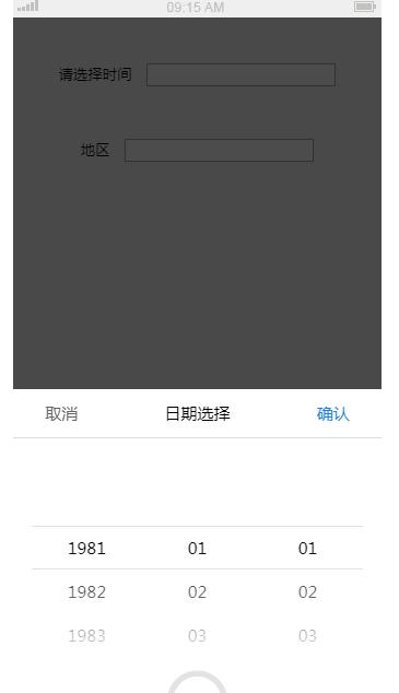 移动端联动日期选择插件mobile.js