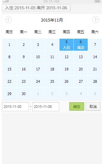 兼容IE6的時間范圍選擇插件dateRange.js