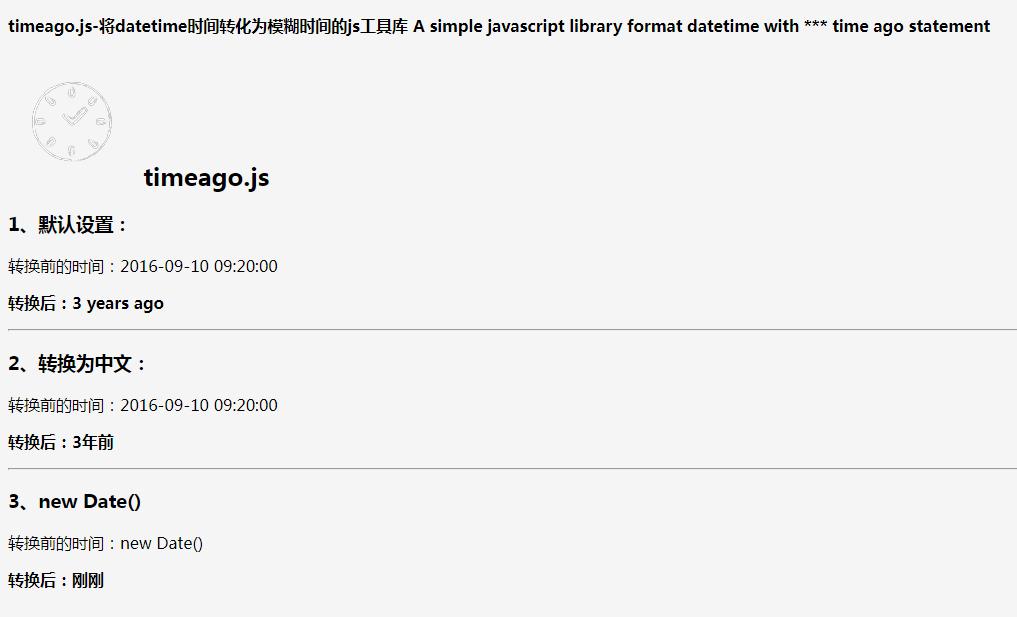 基于jQuery的時間處理插件timeago.js