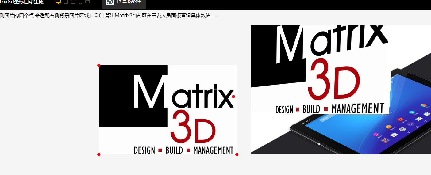 Matrix3d图片视频坐标自动生成
