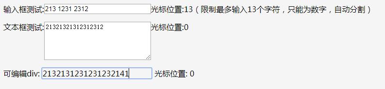 輸入框四位分割加空格