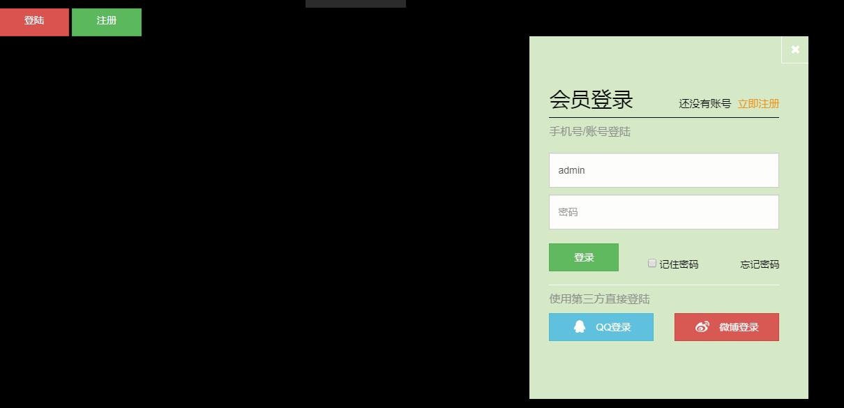 bootstrap登錄、注冊