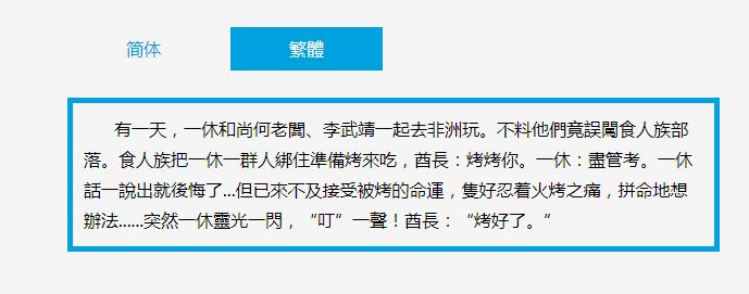 中文簡體繁體切換