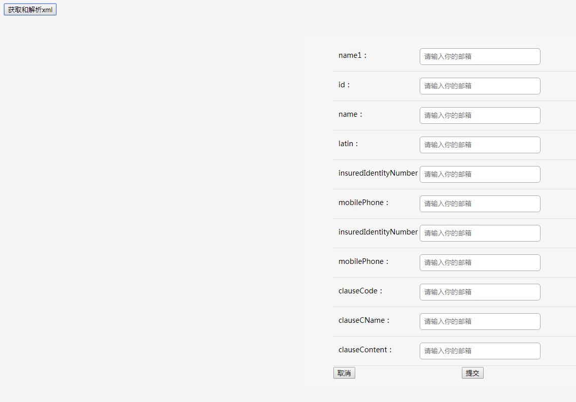 页面xml解析自动赋值工具