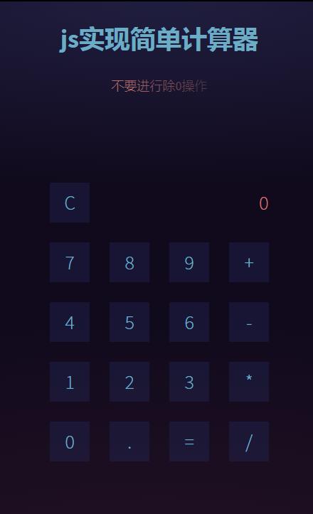 原生js計算器