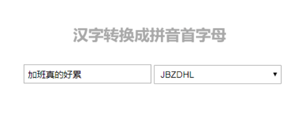 汉字转换成拼音首字母
