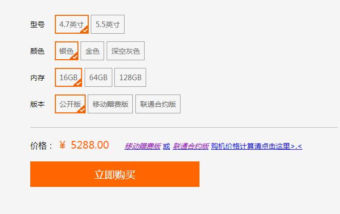 仿淘寶選擇商品計算價格
