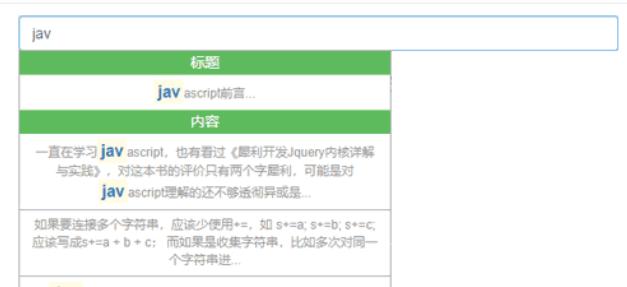 單頁面文字搜插件jquery.fullsearch.js