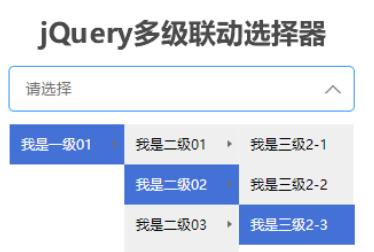 jQuery多级联动选择器