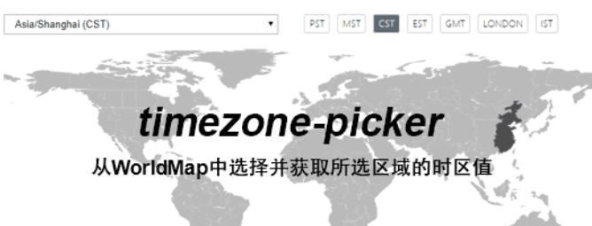 时区选择插件timezone-picker