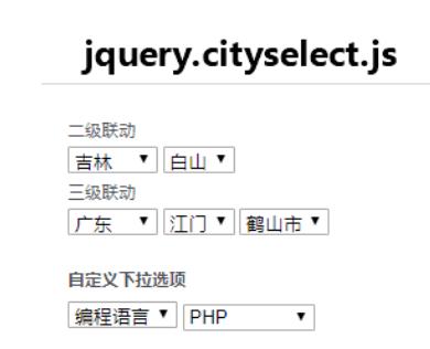 省市区联动插件jquery.cityselect.js