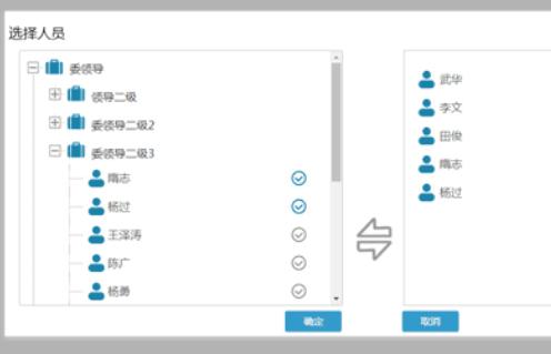jQuery选择添加联系人效果