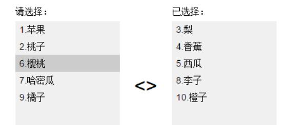 jQuery雙列表左右切換選擇