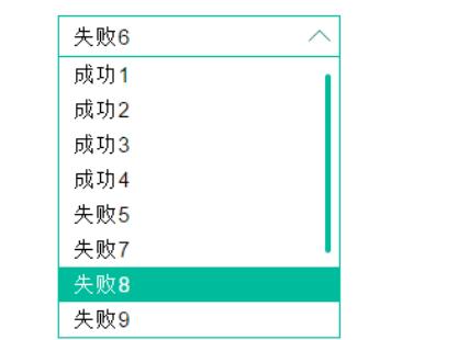 小清新select插件