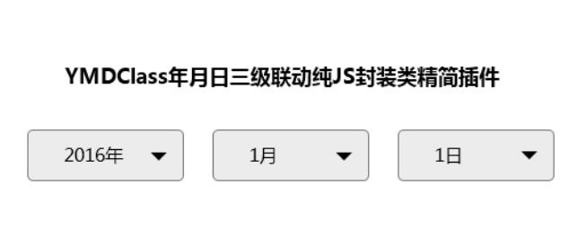 纯JS封装YMDClass年月日三级联动插件