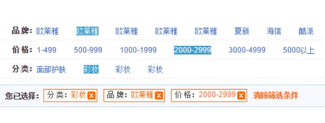 仿中国移动商城联动筛选
