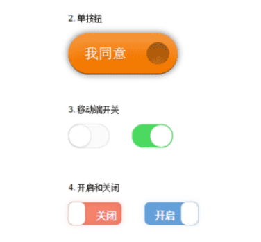 css3自定義單選多選框