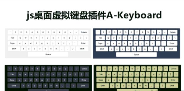 js虚拟键盘插件A-Keyboard