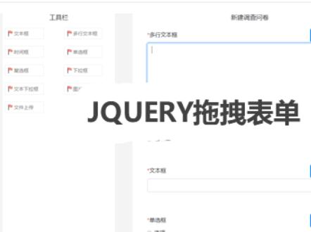 jQuery拖拽表单