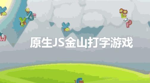 JS实现金山打字游戏