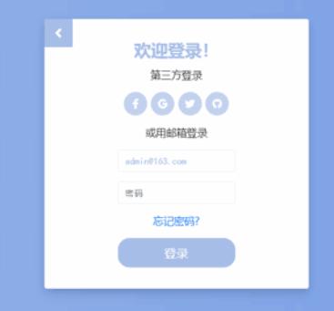 bootstrap登录注册表单切换页面