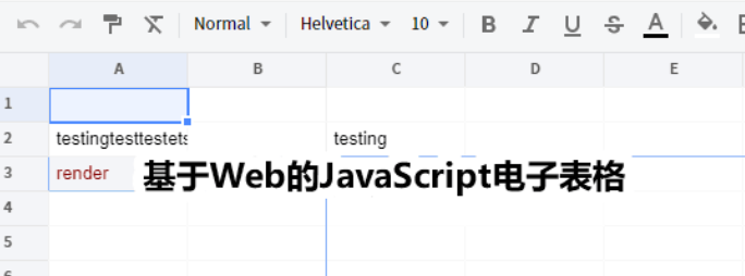 基于Web的JavaScript电子表格插件