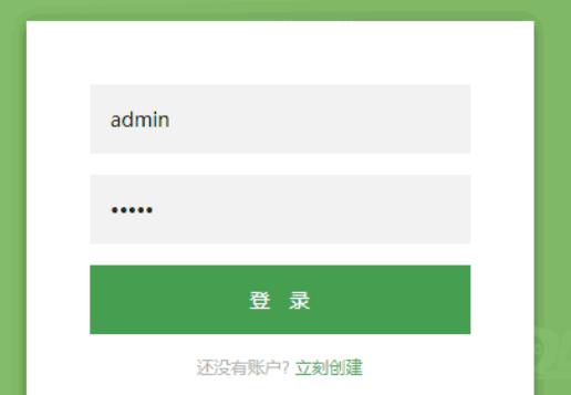 扁平风格登录注册表单界面