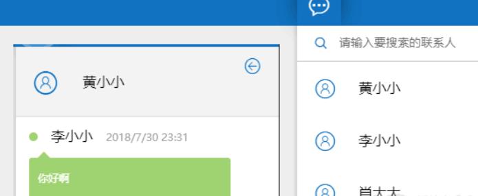 web聊天UI界面效果