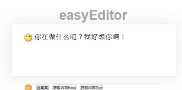 easyEditor编辑器支持插入表情