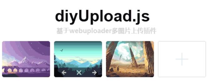 基于webuploader多图片上传插件diyUpload.js
