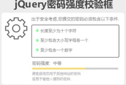 jQuery密码强度校验框