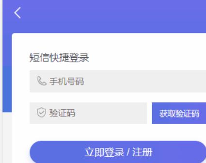 移动端APP登录注册模板