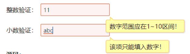 基于jquery2及以上的表单验证插件