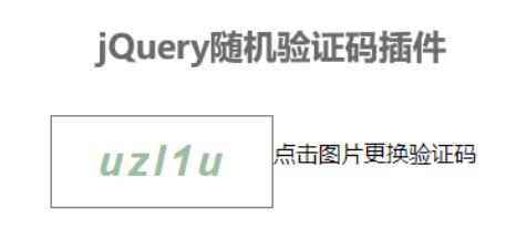 jQuery随机验证码插件