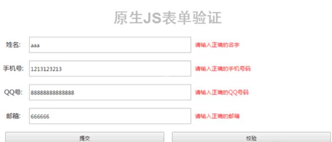 原生JS表单验证插件ocheck.js