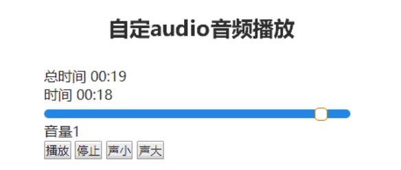 自定义audio音频样式
