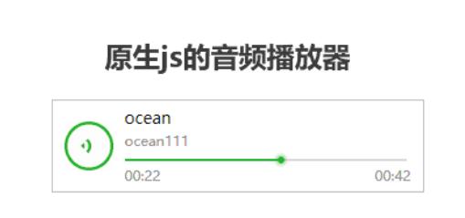 原生js的音频播放器