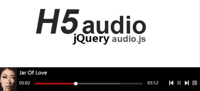 h5 audio音频播放器