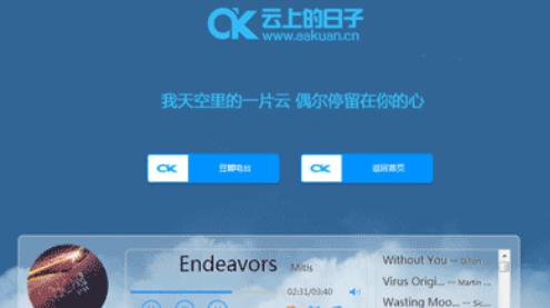 html5云特效背景音乐网站模板