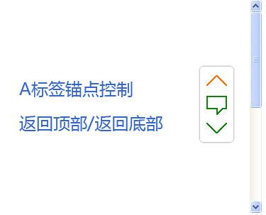 仿QQ音乐A标签锚点功能设置返回顶部和返回底部