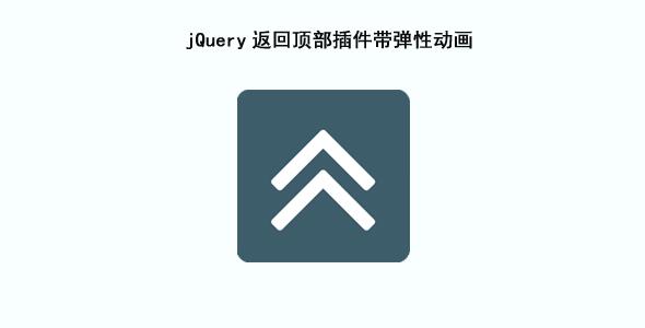 jQuery返回顶部插件弹性动画