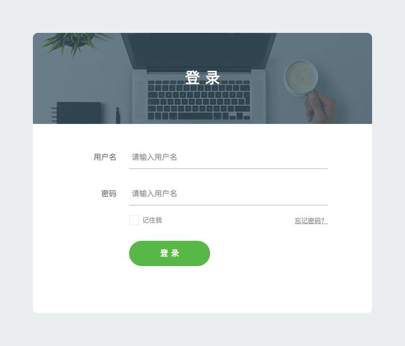 扁平简洁的登录页面